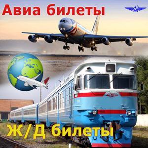 Авиа- и ж/д билеты Ахтубинска