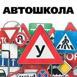 Автошколы Ахтубинска