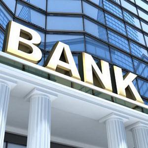 Банки Ахтубинска