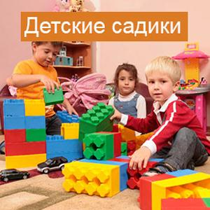 Детские сады Ахтубинска