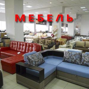 Магазины мебели Ахтубинска