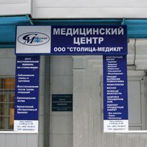 Медицинские центры Ахтубинска