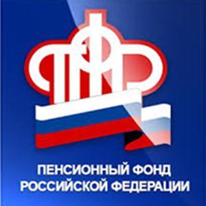Пенсионные фонды Ахтубинска
