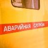 Аварийные службы в Ахтубинске