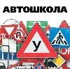 Автошколы в Ахтубинске
