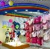 Детские магазины в Ахтубинске