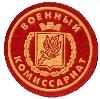 Военкоматы, комиссариаты в Ахтубинске