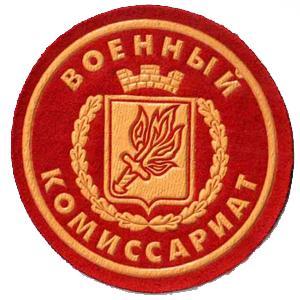 Военкоматы, комиссариаты Ахтубинска